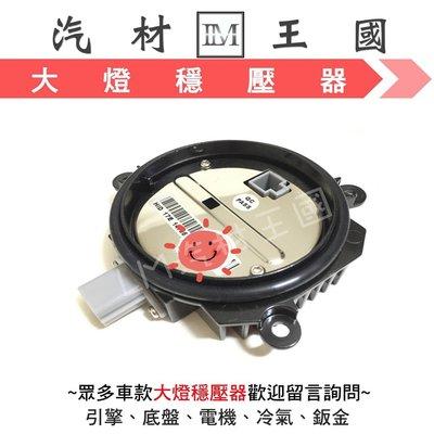 【LM汽材王國】  大燈 穩壓器 ROGUE 2008-2010年 HID 變壓器 安定器 原廠款 日產 NISSAN