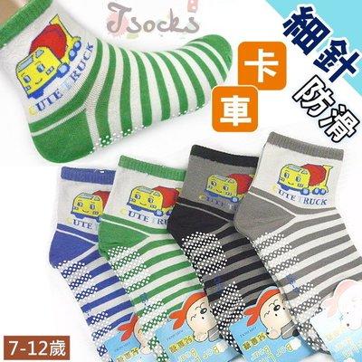 《O-88系列》卡車細針-防滑短襪【大J襪庫】7-12歲-止滑襪精梳棉質棉襪-好穿可愛男童女童襪寶寶襪地板襪運動襪-台灣