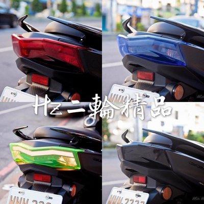 Hz二輪精品 勁戰四代 一體式 尾燈貼片 尾燈殼 燈殼變色片 尾燈殼貼片 後煞車燈貼片 方向燈貼片 貼膜 包膜 四代勁戰