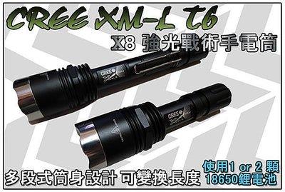 CREE XM-L T6 X8-強光戰...