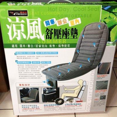 珠玉涼風座墊 座墊含風扇 冰玉座墊 冷氣椅墊 冷風座墊 車用冷氣墊 冷氣椅墊 汽車冷器 12V