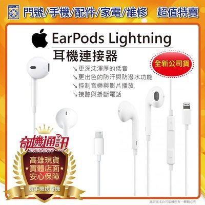 奇機通訊- 全新公司貨 APPLE 原廠 EARPODS Lightning耳機 I7 I8 IX