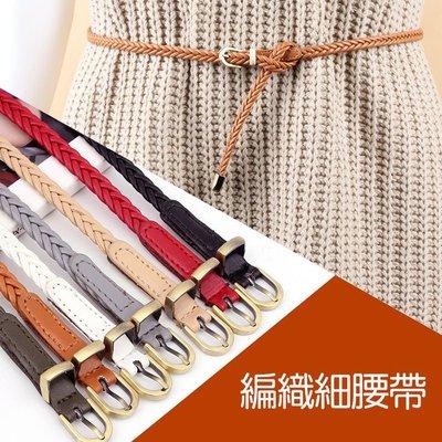 腰繩皮帶 素色 編織 金屬 百搭 休閒 針釦 腰繩 皮帶 細腰帶【NR607】