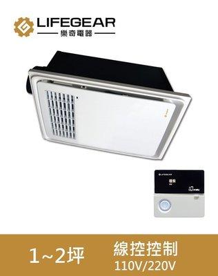 《101衛浴精品》樂奇 Lifegear 浴室暖風機 BD-125W1 BD-125W2【可貨到付款 免運費】