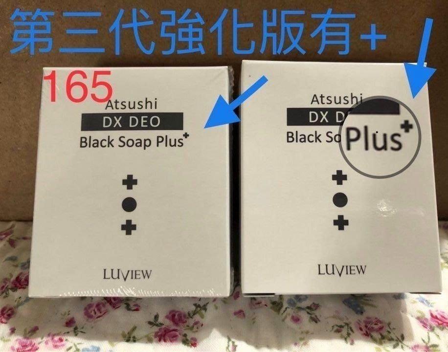 強化版 Atsushi淳 日本原裝 黑職柿輕肌皂DX 體香對策酵素皂