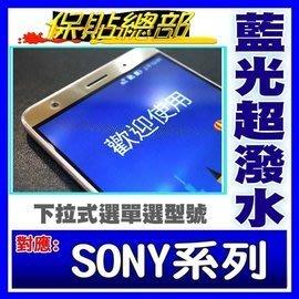 保貼總部~(藍光超潑水保護貼)For:SONY手機螢幕保護貼,XA1 XA1-U XZ-P XA1-U 超潑水,超清晰