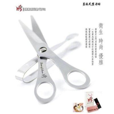 【荳荳小舖】星之愛 星樣式剪刀/不鏽鋼食物剪刀/攜帶式食物剪☆〞 全新