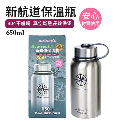 【新航道保溫瓶】650ML 304不鏽鋼 罐子 水壺 熱水瓶 隨手杯 保溫杯 杯子 瓶子KLS1603[金生活]