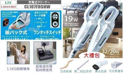 【花蓮源利】贈大禮包 日本Makita 牧田 CL107 FDSYW 12V 充電式 吸塵器 塵戴森DYSON殺手