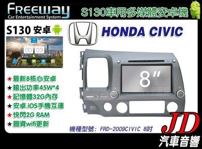 【JD 新北 桃園】FREEWAY HONDA CIVIC 2009 DVD/數位/導航/藍芽 8吋 S130 安卓機。