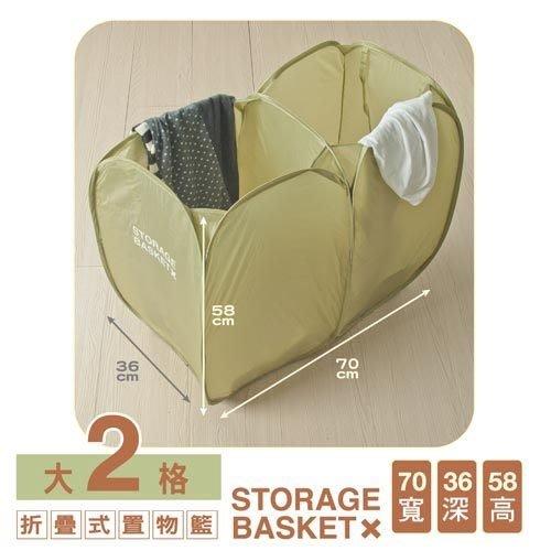 § Color House § UdiLife 大二格摺疊式置物籃 洗衣籃 70 x 36 x 58cm