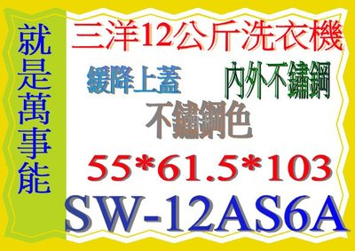 *萬事能*12公斤【三洋洗衣機】SW-12AS6A~全景緩降上蓋 內外不鏽鋼另售SW-13NS6A SW-17DV10