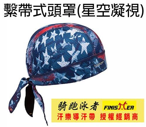 汗樂 導汗帶(星空凝視繫帶式頭罩),擺脫夏天安全帽的悶熱, 無視汗擾 Halo Protex