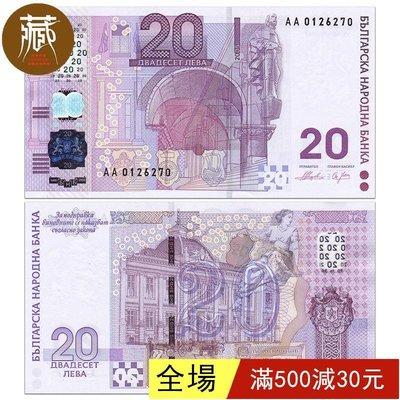 保加利亞20列弗紙幣2005年保真全新品相P-121紀念幣 紙幣 全品相【天下收藏-全場免運中】