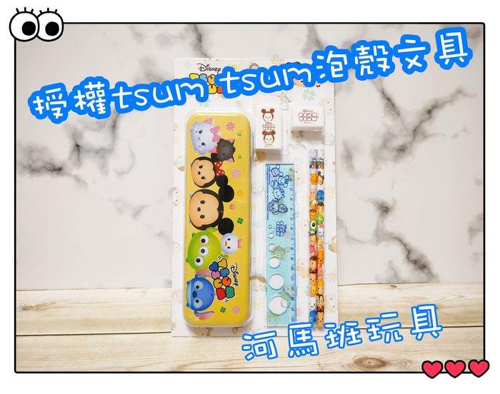 河馬班-授權卡通--迪士尼TSUM TSUM泡殼文具組開學季/兒童節/畢業季送禮
