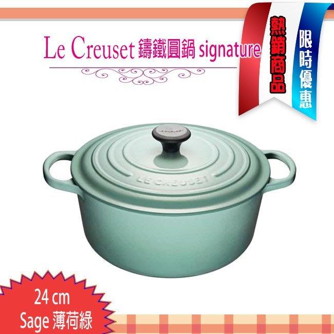 法國 Le Creuset  薄荷綠 Sage( 新色) 24cm/4.2L 新款圓形鑄鐵鍋 大耳 signature