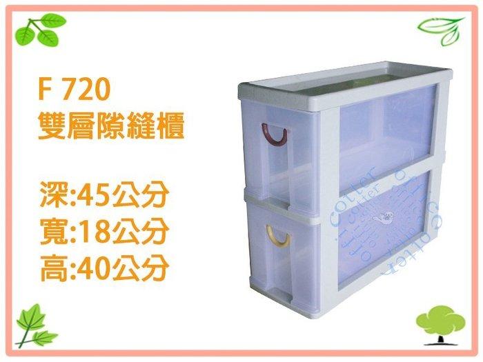【otter】 家寶 雙層隙縫櫃 F-720 法成 HAPPY 隙縫櫃 收納箱 整理箱 F720