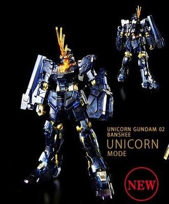 機動戰士高達 Gundam Bandai 全新 PB 魂 限定 HG 1/144 彩色透明 報喪女妖 BANSHEE Unicorn 高達模型 rg mg pg