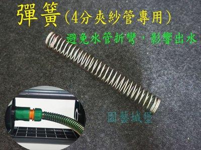 【園藝城堡】 彈簧  4分夾紗管用  水管車配件