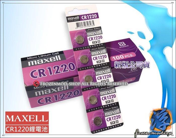 【浮若生夢SHOP】㊣公司貨 MAXELL 鈕扣鋰電池 3V CR1220 日本製…特價1顆$14元
