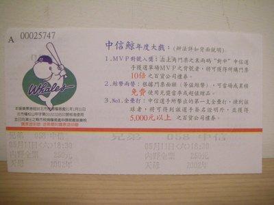 二手珍藏絕版中華職棒中信鯨隊 Whales 2002 年對戰兄弟門票 / 收藏紀念券 [ 兄弟 058 中信 ] 票根