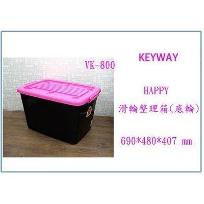 聯府 VK800 滑輪掀蓋整理箱 90L 收納箱 塑膠箱 置物箱 衣物箱 新北市