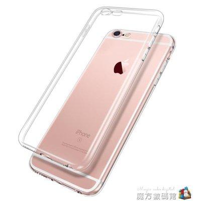 蘋果6splus手機殼iPhone6保護套6/6s/7/8/plus透明硅膠防摔全包邊超薄軟殼男女款 魔方 全館免運