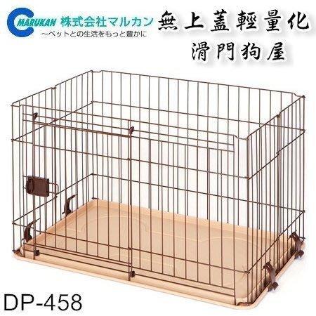 COCO【免運】日本Marukan無上蓋輕量化滑門狗屋DP-458輕鬆折疊的訓練狗籠M號/三尺狗籠/圍籠