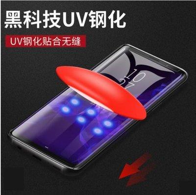 三星S9 S9 plus UV光學鋼化玻璃膜 三星S9 S9+ UV全膠玻璃膜 內縮版 不頂殼 無網點