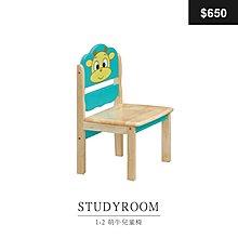 【祐成傢俱】1-2 萌牛兒童椅