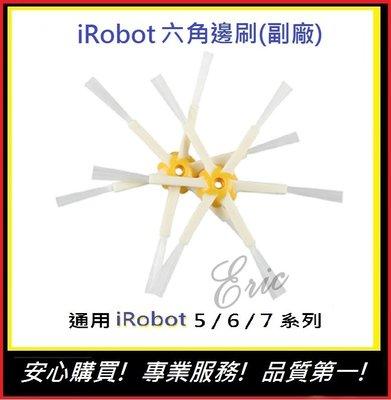 現貨!副廠通用【E】iRobot 5/6/7系列通用 六角邊刷 iRobot刷子 iRobot掃地機器人邊刷 掃地機5