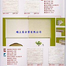 [ 上品窗簾 ] P31捲簾--防火--72元/才含安裝