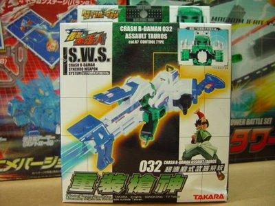 日本TAKARA S.W.S 槍型 彈珠人 032 重裝槍神 轟烈 彈珠人 (彈珠超人 爆外傳 炸彈超人) 台北市
