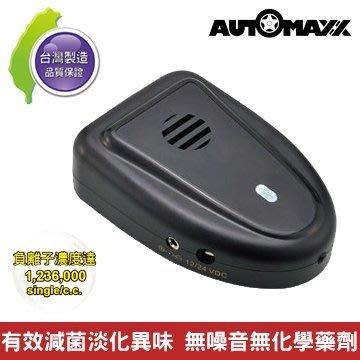 【愛瑪吉】 AUTOMAXX AP-123TF 【台灣製原廠公司貨】 隨身負離子空氣清新對策機 BSMI認證 淨化空氣