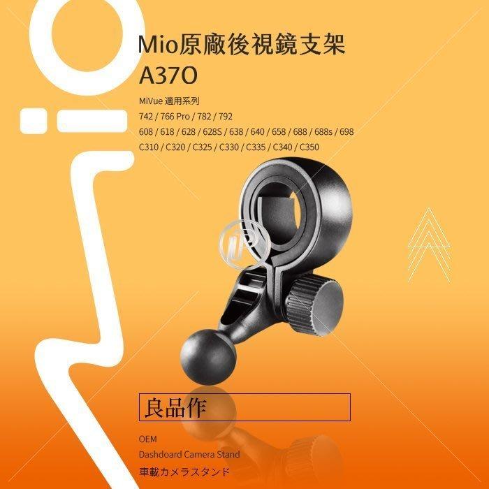 破盤王 台南 Mio ㊣原廠 後視鏡支架 MiVue 751 791 792 688s C317 C318 C328 C380 C335 行車紀錄器 A37O