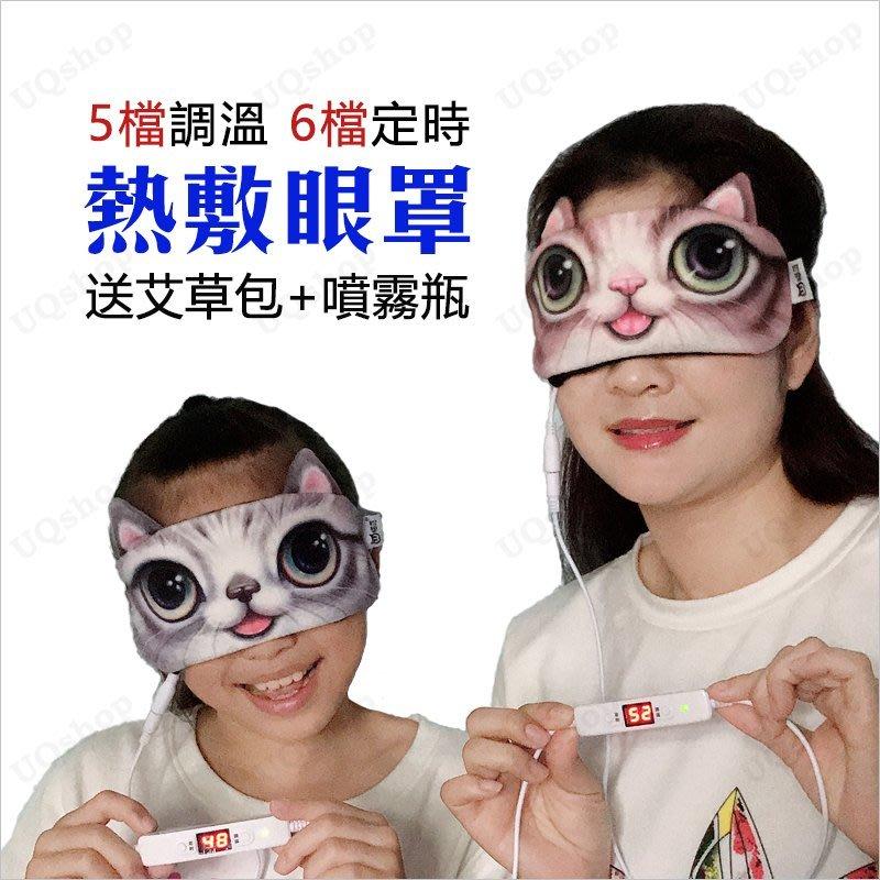 現貨 USB 眼罩 熱敷眼罩 加熱眼罩 蒸氣眼罩 眼睛熱敷 發熱眼罩 艾草艾絨 溫熱眼罩 調溫定時 卡通 usb蒸汽眼罩