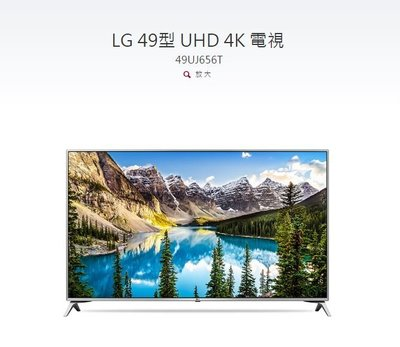 LG專家(天母) 49UJ656T(來店/電)省下可以吃夏慕尼好幾次 店頭展示陳列另有55SJ800T.55B7T