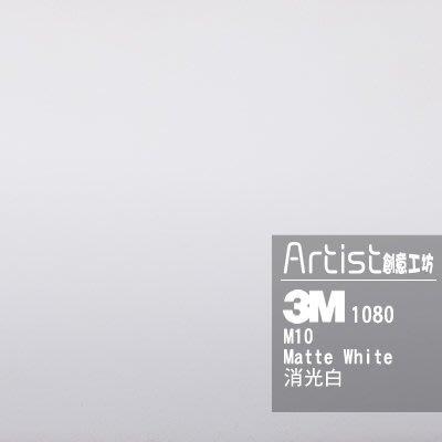 【Artist阿提斯特】正3M Scotchprintl 1080 M10消光白車貼專用膠膜