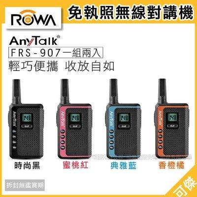可傑 AnyTalk FRS-907 免執照無線對講機 (1組2入) 輕巧便攜 USB充電 首批送耳機