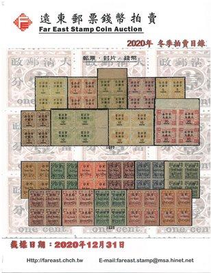 (薔譯收藏天下郵幣社)遠東拍賣2020年冬季拍賣目錄 郵票 封片 錢幣 截標日期:2020.12.31