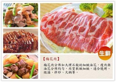 【豬梅花肉、梅花肉 600g】台灣豬肉...