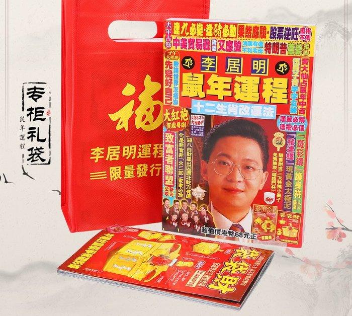 香港李居明2021年運程李居明牛年運程李居明2021運程通勝正版書籍#新品#熱銷#爆款