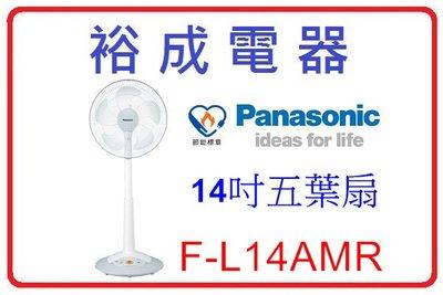 【裕成電器‧來電下殺優惠】國際牌14吋電風扇 F-L14AMR 另售 XA1472BRD 東元 F-L12BMS