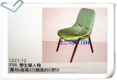 大高雄最便宜~全家福二手貨~全新 學生椅/補習班課桌椅/書桌椅/安親班椅/大學椅~~~!