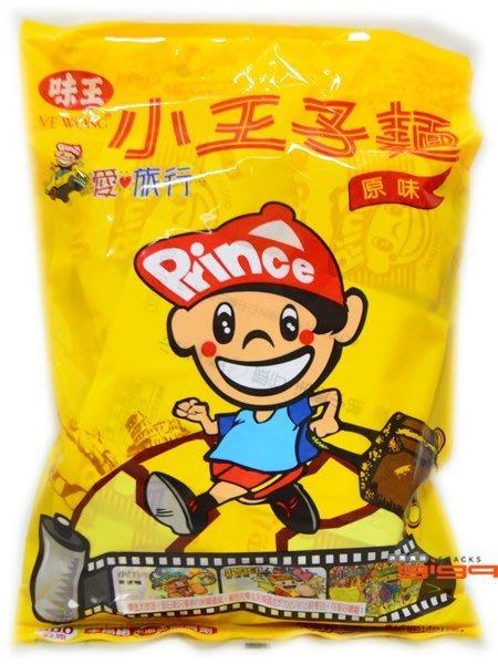 【吉嘉食品】味王小王子麵(原味) 每包300公克[#1]{4232}