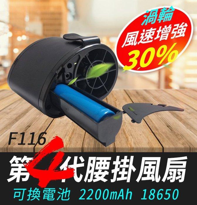 【傻瓜批發】(F116)第四代腰掛風扇 usb充電可換電池更換18650 第4代腰間風扇 移動空調水冷扇 板橋現貨