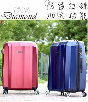 旅行箱【TS】25吋寶石系列 抗刮抗撞行李箱 極輕耐壓 硬殼登機箱 跑車輪 鑽石切割面