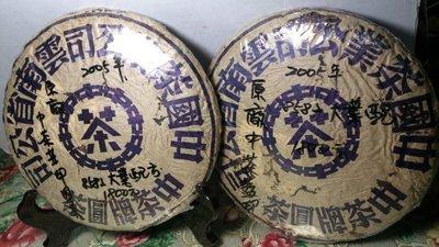 2005年 中茶牌藍印 圓茶 正品 印級生茶 剩二餅 請把握分享 一標一餅 下標即結標