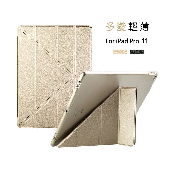 Apple iPad Pro 11吋 帶筆槽 蠶絲紋 Y折平板皮套 平板保護套 (PA181)