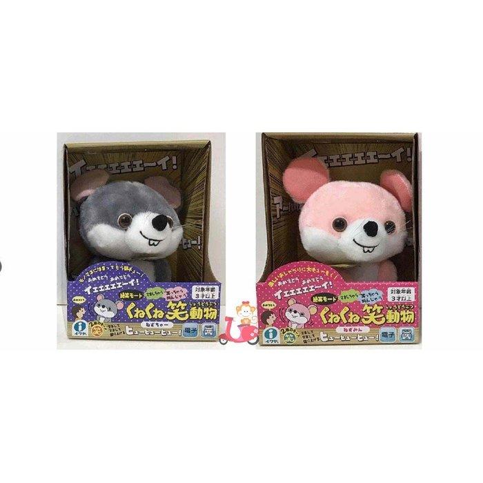 {阿猴達可達} 日本空運 日本仿真 電子寵物 電動寵物鼠 模仿模式聊天 嗚嗚聲笑動物鼠玩具 全新特價680元